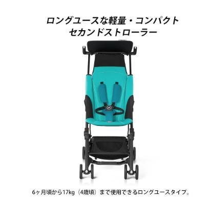 ポキット プラス【カプリブルー・ターコイズ】02