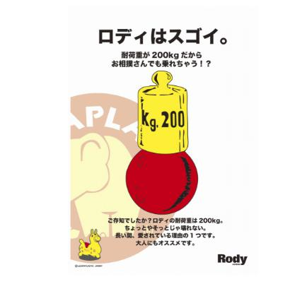 RODYポンプ