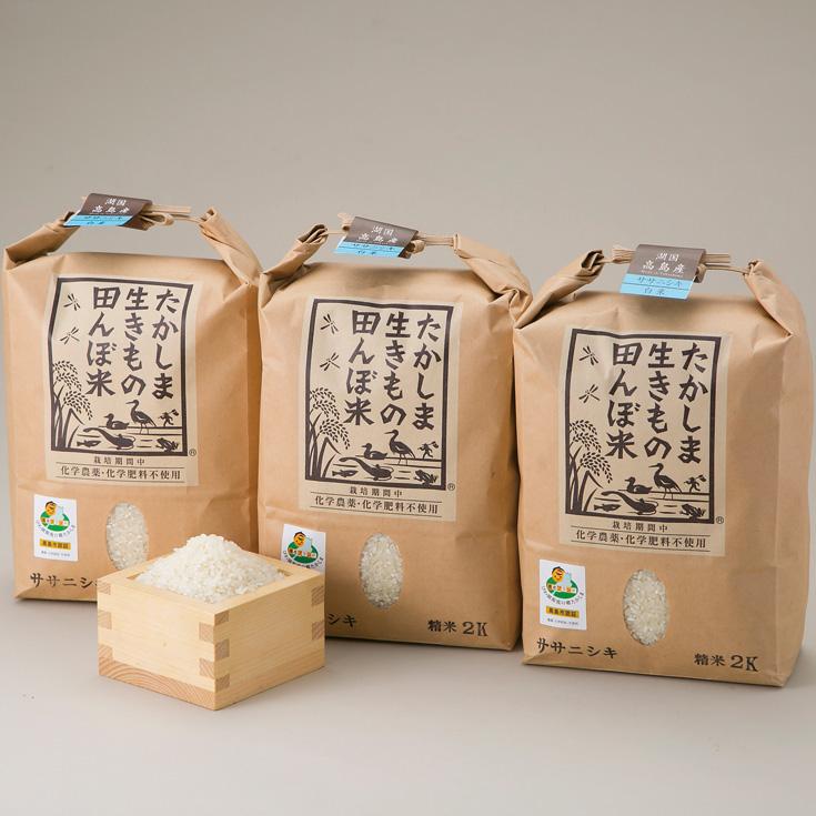 グリーン藤栄 生きもの田んぼ米ササニシキ