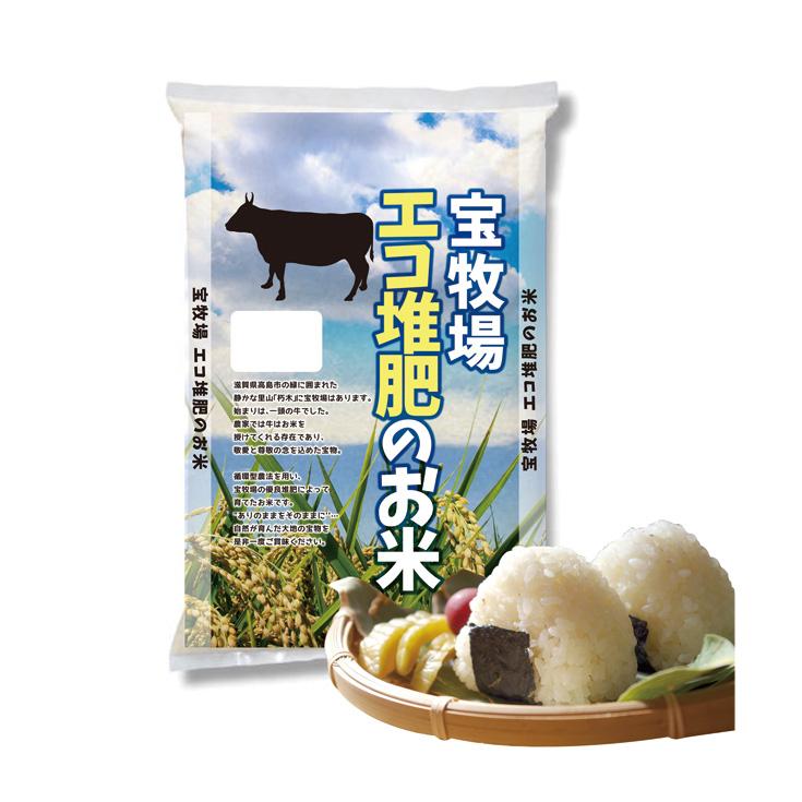 宝牧場 宝牧場のエコ堆肥米
