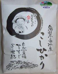 鳥取市のお米 ふるさと納税の返礼品