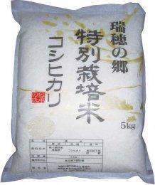 瑞穂の里・特別栽培米