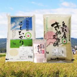 鳥取のうまい米 食べくらべ