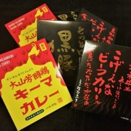 はなふさの鳥取県産肉カレーセット(牛・豚・鶏)