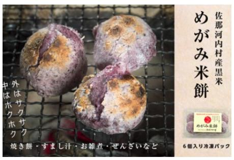 佐那河内村産古代米使用!めがみ米餅6個入(冷凍)