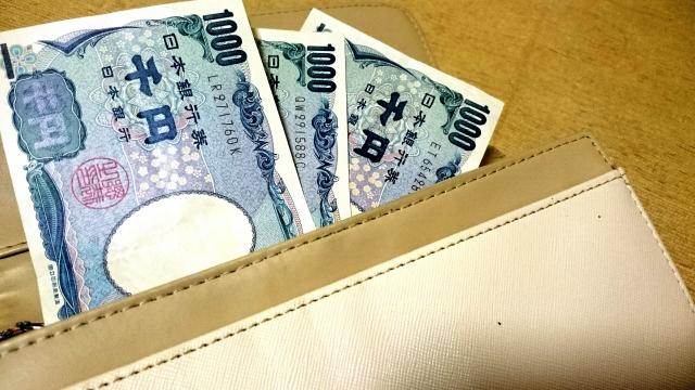 3000円・札