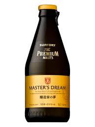 プレミアムモルツ・マスターズドリーム 醸造家の夢