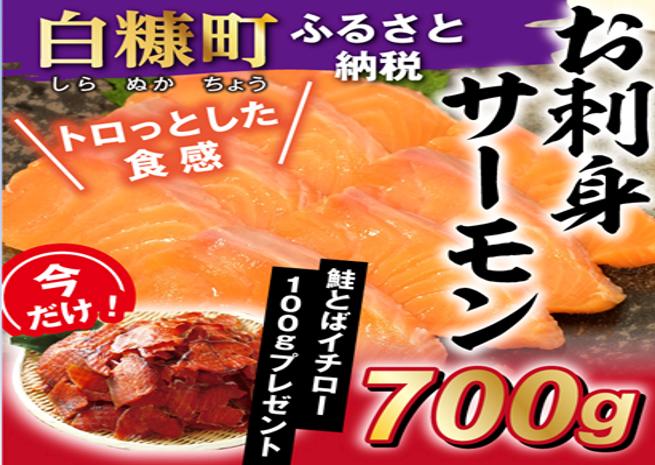 お刺身サーモン(サーモントラウト) 今なら「鮭とばイチロー100g」プレゼント