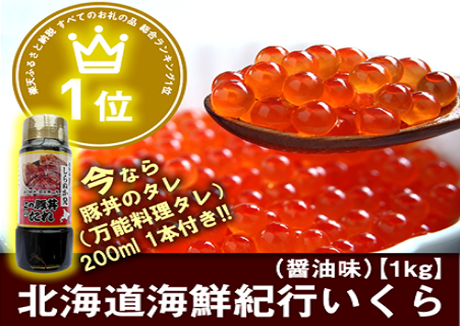 北海道海鮮紀行いくら(醤油味)【1kg】 今なら豚丼のタレ(万能料理タレ)200ml1本プレゼント
