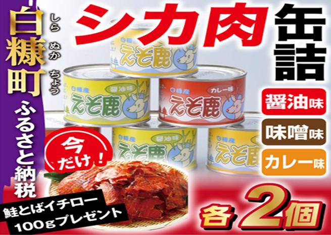 シカ肉缶詰セット 今なら「鮭とばイチロー100g」プレゼント