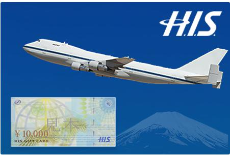 富士山のふもと小山町へ行こう HISギフトカード