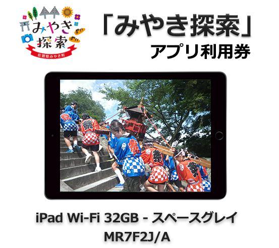 みやき探索アプリ利用券 (iPad Wi-Fi 32GB – スペースグレイ MR7F2J/A 付き)