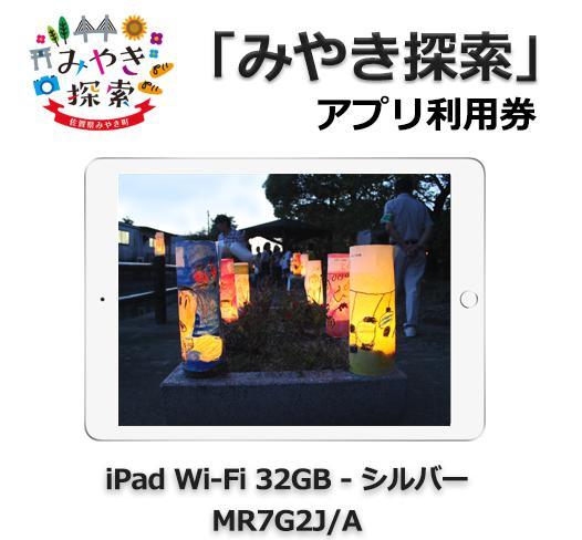 みやき探索アプリ利用券 (iPad Wi-Fi 32GB – シルバー MR7G2J/A 付き)
