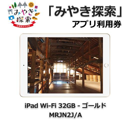 みやき探索アプリ利用券 (iPad Wi-Fi 32GB – ゴールド MRJN2J/A 付き)
