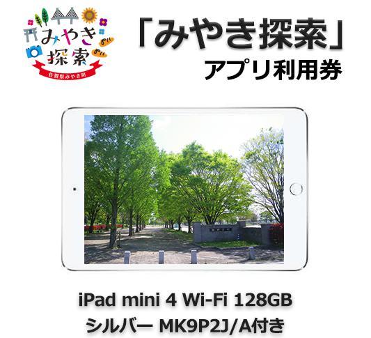 みやき探索アプリ利用券 (iPad mini 4 Wi-Fi 128GB – シルバー MK9P2J/A 付き)