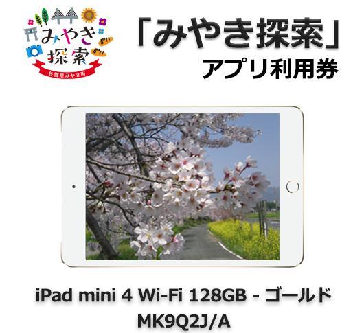 みやき探索アプリ利用券 (iPad mini 4 Wi-Fi 128GB – ゴールド MK9Q2J/A 付き)