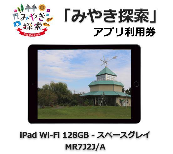 みやき探索アプリ利用券 (iPad Wi-Fi 128GB – スペースグレイ MR7J2J/A 付き)