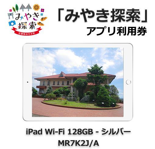みやき探索アプリ利用券 (iPad Wi-Fi 128GB – シルバー MR7K2J/A 付き)