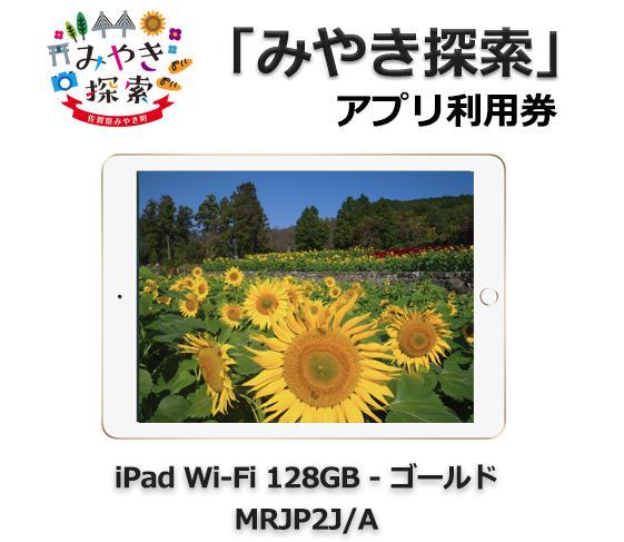 みやき探索アプリ利用券 (iPad Wi-Fi 128GB – ゴールド MRJP2J/A 付き)