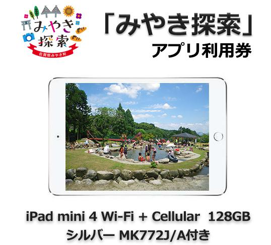 iPad mini 4 Wi-Fi + Cellular 128GB - シルバー MK772J/A