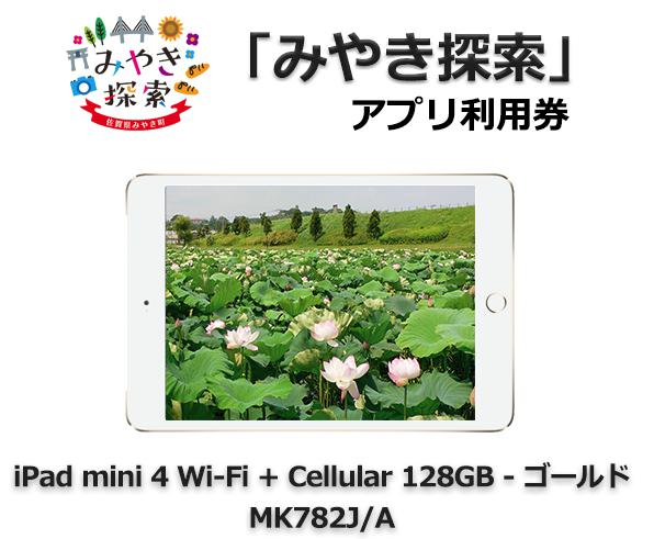 iPad mini 4 Wi-Fi + Cellular 128GB - ゴールド MK782J/A