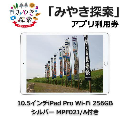 10.5インチiPad Pro Wi-Fi 256GB - シルバー MPF02J/A
