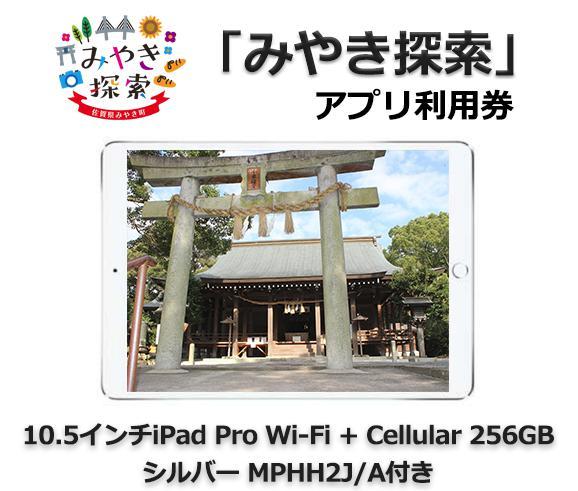 みやき探索アプリ利用券 (10.5インチiPad Pro Wi-Fi + Cellular 256GB – シルバー MPHH2J/A 付き)