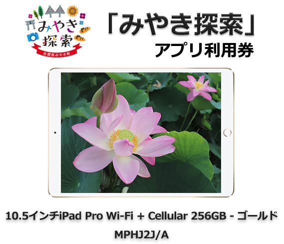 みやき探索アプリ利用券 (10.5インチiPad Pro Wi-Fi + Cellular 256GB – ゴールド MPHJ2J/A 付き)