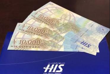 ふるさと納税でお得に旅行しよう!【高還元率50%】HISギフトカードのお得な返礼品のご紹介