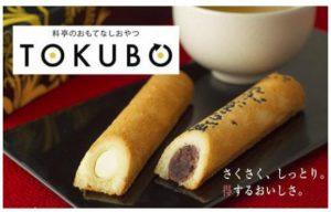 【料亭のおもてなしお菓子】TOKUBO10本セット