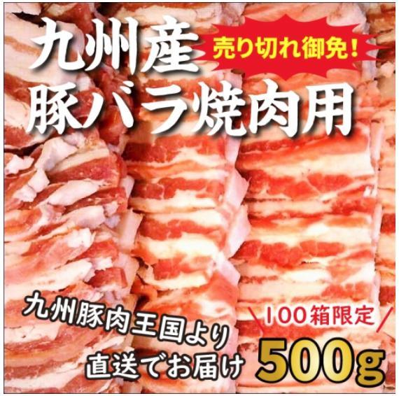 【500g】九州産豚バラ焼肉用.九州豚肉王国より直送!