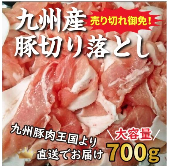 【700g】九州産豚切り落とし.九州豚肉王国より直送!