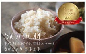 【H30年産米】みやき町産『さがびより(玄米5kg)』8年連続特A受賞