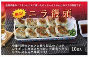 六田竹輪蒲鉾企業組合と中華料理のシェフがコラボした絶品ニラ饅頭(B61-R)