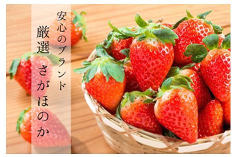 増量!白石産「さがほのか」(150g×4パック+2パック)(佐賀県白石町)