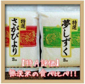 特A評価《さがびより&夢しずく【巧味】無洗米》食べ比べセット!!