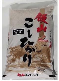 【平成30年産 新米予約】「飯山こしひかり 玄米」5kg