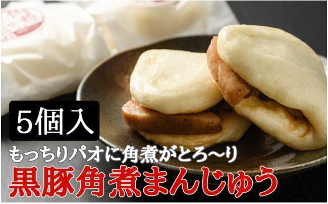 鹿児島産黒豚角煮まんじゅう5個