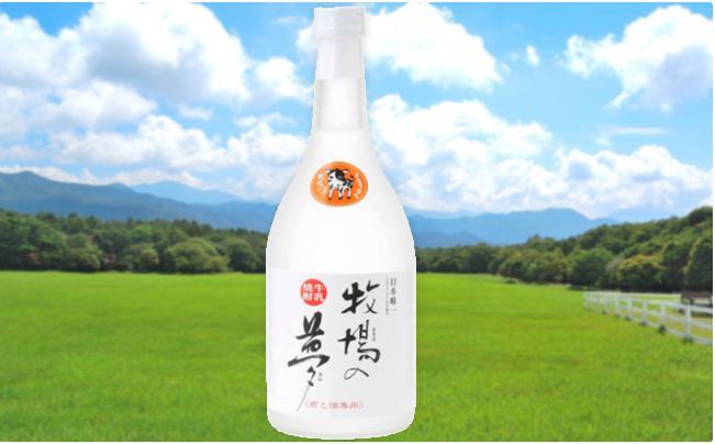 牛乳焼酎「牧場の夢」やわらかな温泉水【熊本復興支援】