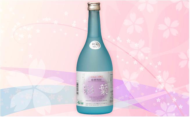 純米焼酎「彩葉」 モンドセレクション金賞【熊本復興支援】