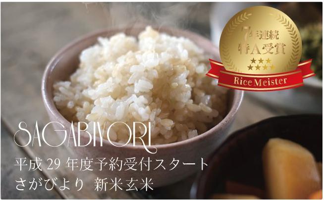 【H29年産米】みやき町産『さがびより(玄米5kg)』8年連続特A受賞