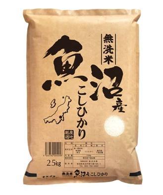 お米マイスター厳選 魚沼産コシヒカリ100% 2.5kg