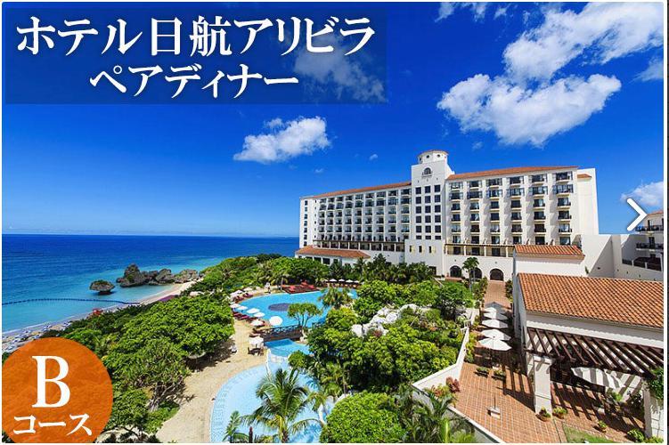 ホテル日航アリビラ ペアディナー Bコース