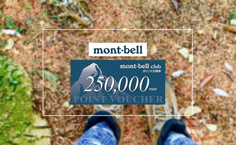 """ふるさと納税で貰える!「mont-bell」モンベル """"ポイントバウチャー(5,000~250,000pt)""""のご紹介"""