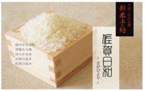 H30年産米】みやき町産『さがびより(精米5kg)』8年連続特A受賞