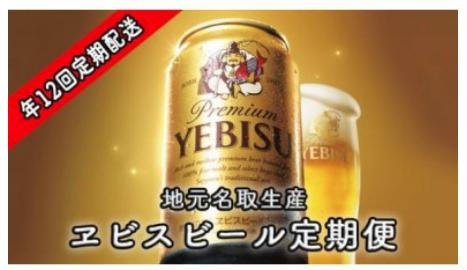 地元名取生産エビスビールを年12回毎月お届け!