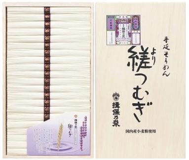 揖保乃糸 縒りつむぎ 21束(ひね・熟成麺・紫帯)YR-30