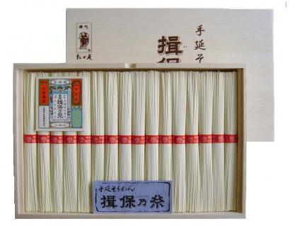 揖保乃糸 16束(赤帯)T-20S