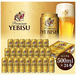 エビスビール 500ml×24本