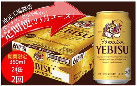 エビスビール定期便 仙台工場産(350ml×24本入を2回お届け)